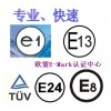 无线移动电源CE认证CEC测试ROHS认证FCC认证
