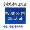 手机无线充电器CE认证电源适配器BSMI认证CNS