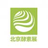 2018中国酵素产业展 酵素企业展示平台 酵素行业采购平台