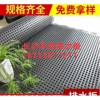 大量生产长沙车库排水板、蓄水板、滤水板 (全国销售)