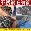 现货304不锈钢毛细管 外径1 2 3 4 5 6 7mm
