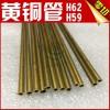 H62/H65精密黄铜管 2.5*0.5mm 无毛刺加工