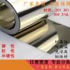 301EH0.3mm不锈钢片 SUS301弹性不锈钢带 硬料