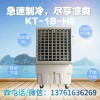 KT-1B-H6大风量冷风机 高品质移动冷风机