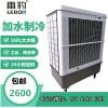 MFC18000雷豹冷风机 蒸发式冷风扇 车间移动空调