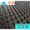 包头车库(20高30高)蓄排水板无纺布厂家