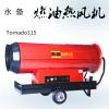 永备热风机 Tornado115 热量115kw