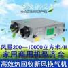 优良新疆新风换气机哪里有卖-新疆家用中央新风系统
