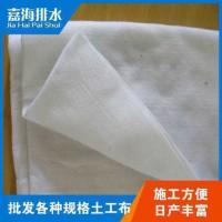 供应南京国标土工布生产厂家