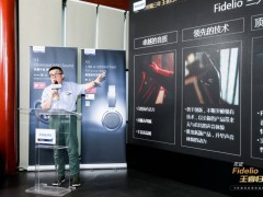 飞利浦Fidelio连发四款新品 首次推出圈铁耳机