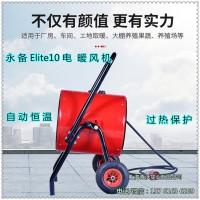 南通市永备Elite10电加热器养殖电热暖风机