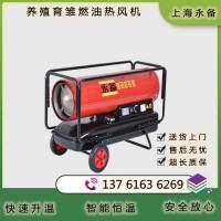 芜湖市48KW永备柴油热风机 温室大棚取暖热风炮